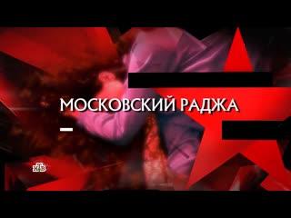 Следствие вели - Московский раджа (2020)