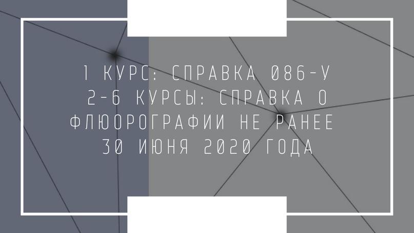 ПРОЦЕДУРА ЗАСЕЛЕНИЯ РОССИЙСКИХ СТУДЕНТОВ В ОБЩЕЖИТИЯ, изображение №2