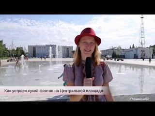 Как устроен сухой фонтан на Центральной площади