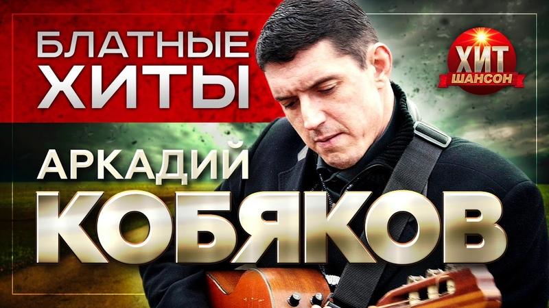 Аркадий Кобяков Блатные Хиты