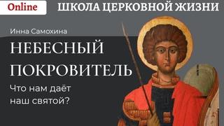 Ангельский мир (часть 3). Небесный покровитель. Что нам дает наш святой?