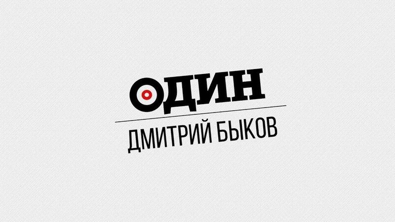 Один Дмитрий Быков 17 09 20