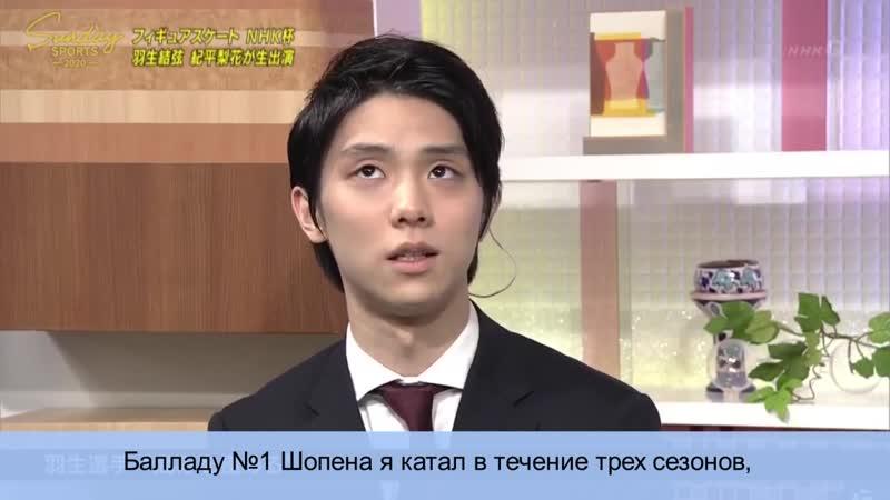 191124 Hanyu Yuzuru NHK Interview RUS SUBS