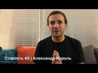 Новые знакомства и друзья #5 | Александр Король