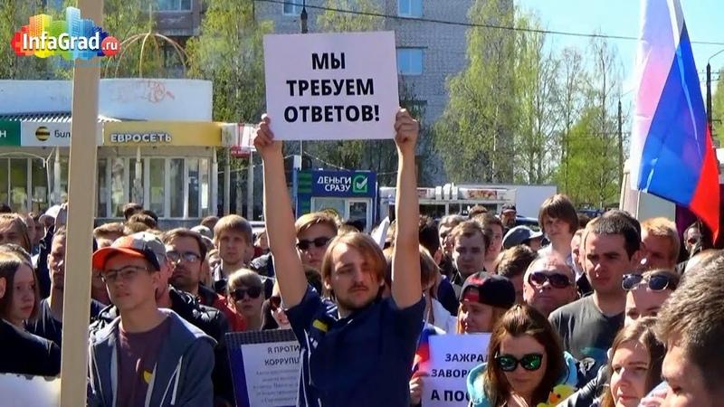 В Архангельске прошел митинг против коррупции