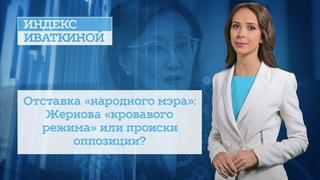 Отставка «народного мэра»: Жернова «кровавого режима» или происки оппозиции?