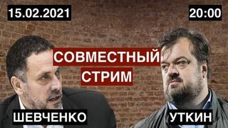 Максим Шевченко и Василий Уткин / Совместный стрим