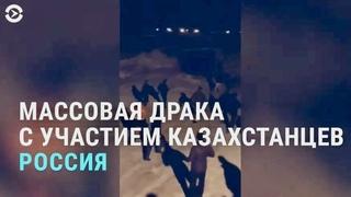 Массовая драка в России с участием казахстанцев | АЗИЯ |