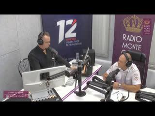 Станислав Бондаренко (ГИБДД России по Омской области) на Radio Monte Carlo Омск. Дорожный акцент. Мотоциклисты