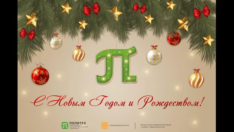 Новогоднее поздравление Высшей школы медиакоммуникаций и PR СПбПУ