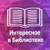 Интересное в Библиотеке