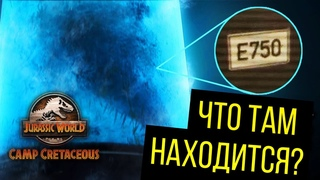 Новый ГИБРИД в Меловом лагере | РАЗГАДКА документа E750 во 2 сезоне