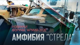 """Легкий бронеавтомобиль-амфибия """"Стрела"""""""