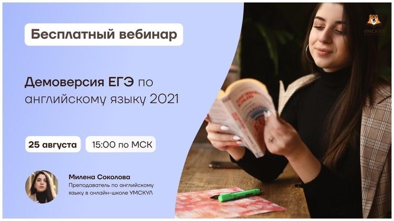 Демоверсия ЕГЭ по английскому языку 2021