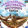 """Orientaliya""  фестиваль восточного танца"