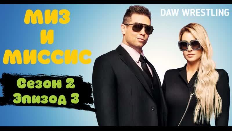 DAW | Шоу М и М - 2 сезон, 3 серия(рус.)