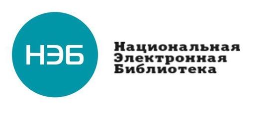 НЭБ — Национальная электронная библиотека — скачать и читать онлайн книги, диссертации, учебные посо