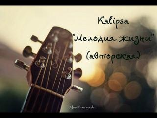 Kalipsa - Мелодия жизни (авторская)