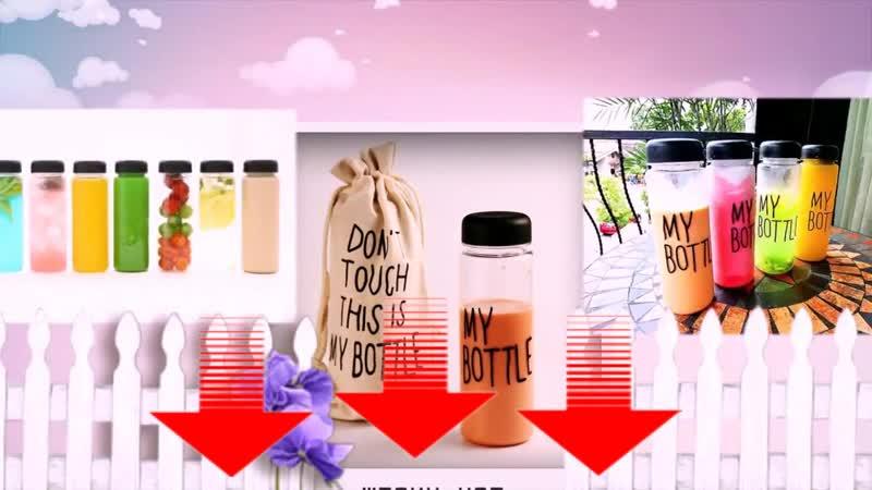 "Бутылочка My Botle"" для Воды с Мешком"