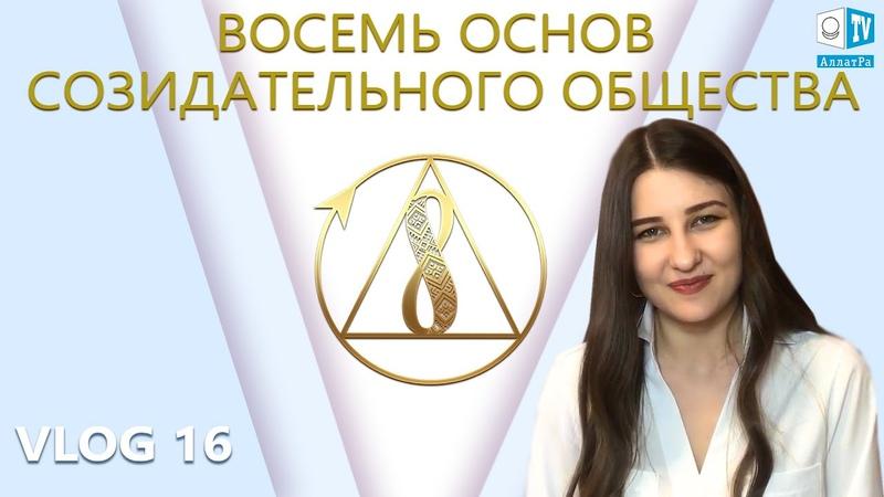 Какие возможности открывает восемь основ созидательного общества АЛЛАТРА Vlog 16