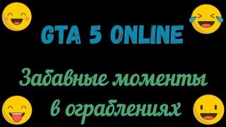 """GTA5 online: Забавные моменты и падения (Ограбления, часть 12) """"Series A Funding"""