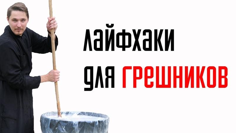 Лайфхаки для грешников Batushka ответит Блогословие