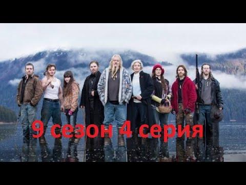 Аляска семья из леса 9 сезон 4 серия 2020 Премьера