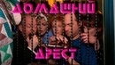 Семейная кинокомедия Домашний арест 1996 год.