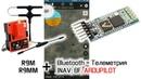 FRSKY R9M R9MM Bluetooth Arduplane Telemetry Viewer = Телеметрия на вашем Android устройстве