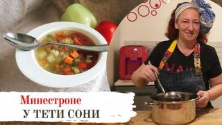 Минестроне –  итальянский овощной суп. Не устаю готовить