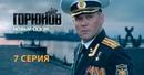 Горюнов-2 - 7 серия