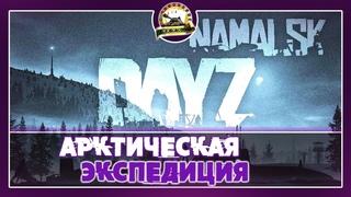 DayZ Арктическая экспедиция Сервер - [RUS] FFA [PVE] Namalsk
