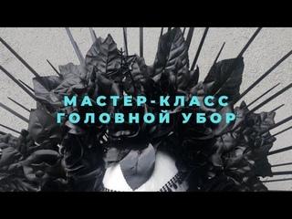 МАСТЕР - КЛАСС  ШИКАРНЫЙ ВЕНОК ✹ / ГОЛОВНОЙ УБОР СВОИМИ РУКАМИ ДЛЯ ФОТОСЕССИИ / РУКОДЕЛИЕ