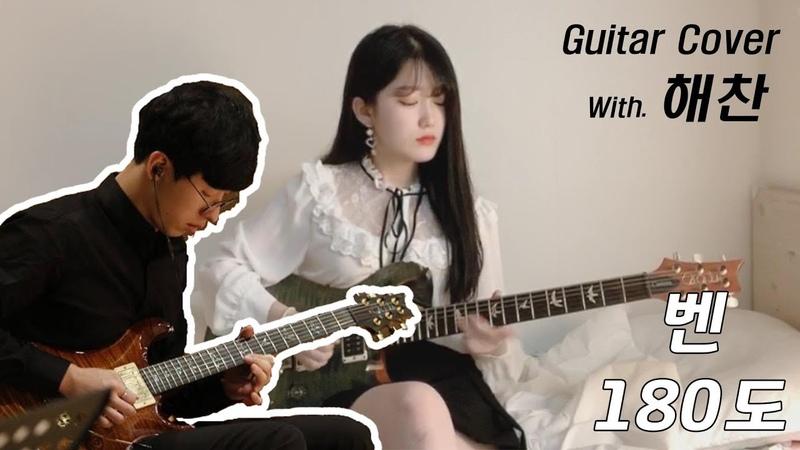 벤 BEN - 180도 180 Degree Guitar Cover by Yujin HaeChan Park