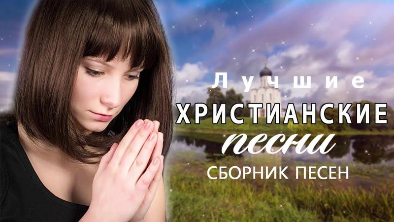 Сборник лучшие христианских песен - песни хвалы и поклонения - христианская Музыка за все время