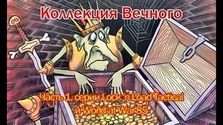 Коллекция Вечного, часть 1 - серии Lock 'n Load Tactical и World at War'85