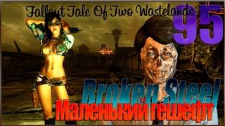Fallout Tale of Two Wastelands #95 Маленький гешефт / Broken Steel
