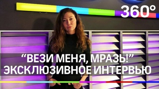 """Яна """"Вези меня, мразь"""" Данькова - эксклюзивное интервью телеканалу 360"""
