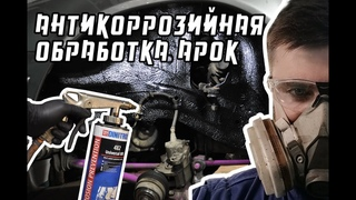 Антикоррозийная обработка арок ВАЗ 21123 Купе.