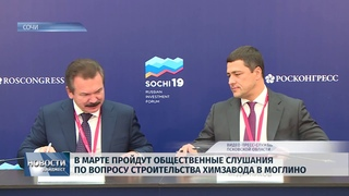 Новости Псков  / В марте пройдут слушания по вопросу строительства химзавода в Моглино