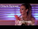 Ольга Бузова Тодес - Проблема (Mood video) 2020
