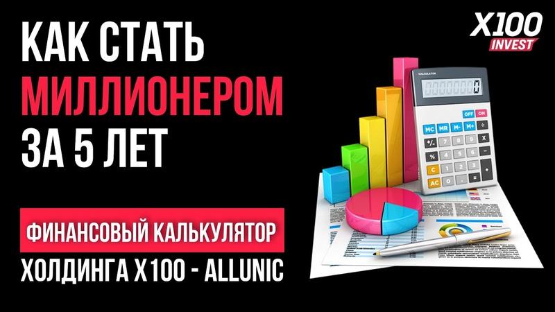 💰X100invest КАК стать миллионером за 5 лет ФИНАНСОВЫЙ КАЛЬКУЛЯТОР Холдинга X100 AllUnic