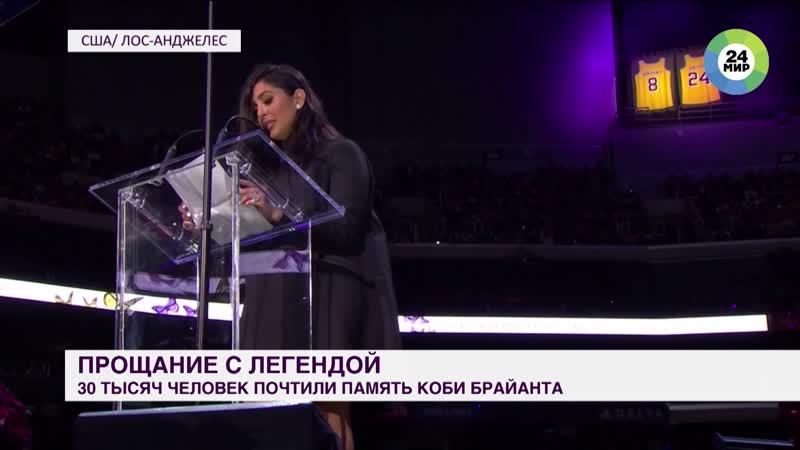 30 тысяч человек почтили память Коби Брайанта