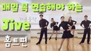 JIVE 댄스스포츠 홈트 자이브 기본동작ㅣ정희정 유진ㅣJive Exercise Dancesport Home Training