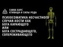 Психосоматика несчастного случая-кости как Бога карающего или Бога сострадающего, сопереживающего