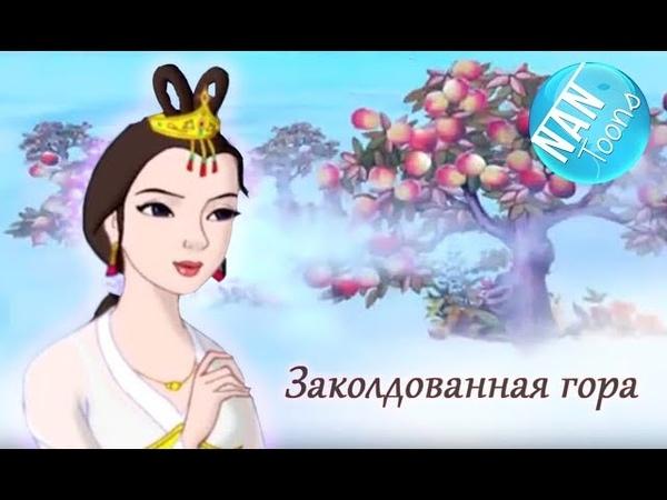Заколдованная гора мультфильм для детей на русском языке ENCHANTED MOUNTAIN Russian