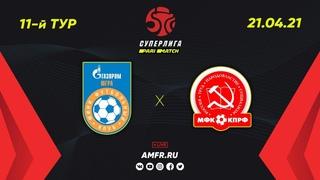 "Суперлига. 11 тур. ""Газпром-Югра"" (Югорск) —КПРФ (Москва). Матч №1"