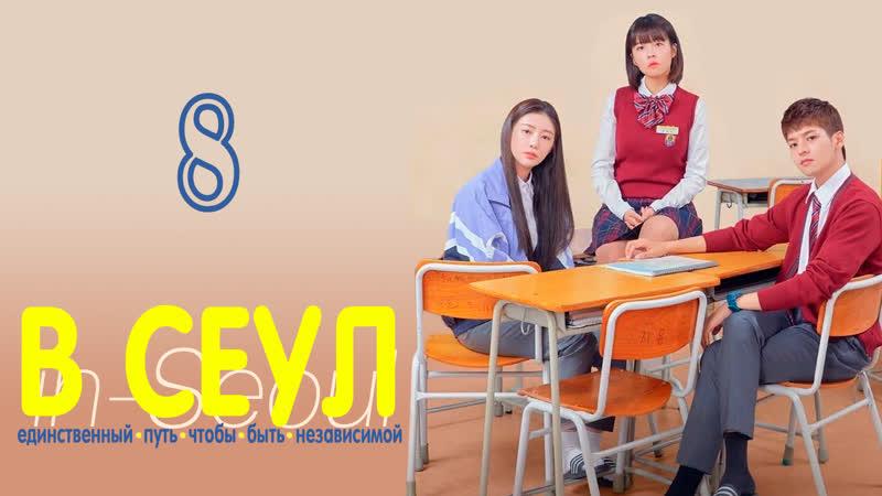 ONLION 8 15 В Сеул единственный путь чтобы быть независимой