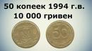 Самые редкие и ценные монеты Украины. 50 копеек 1994 года стоимость 10 000 гривен