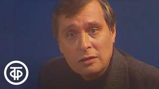Олег Басилашвили читает стихи Владимира Маяковского (1983)
